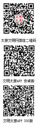 太原文明网官方微信